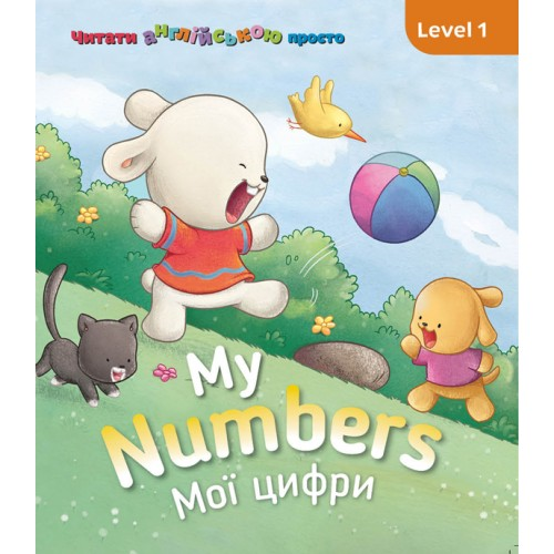 My Numbers. Мої цифри. Level 1